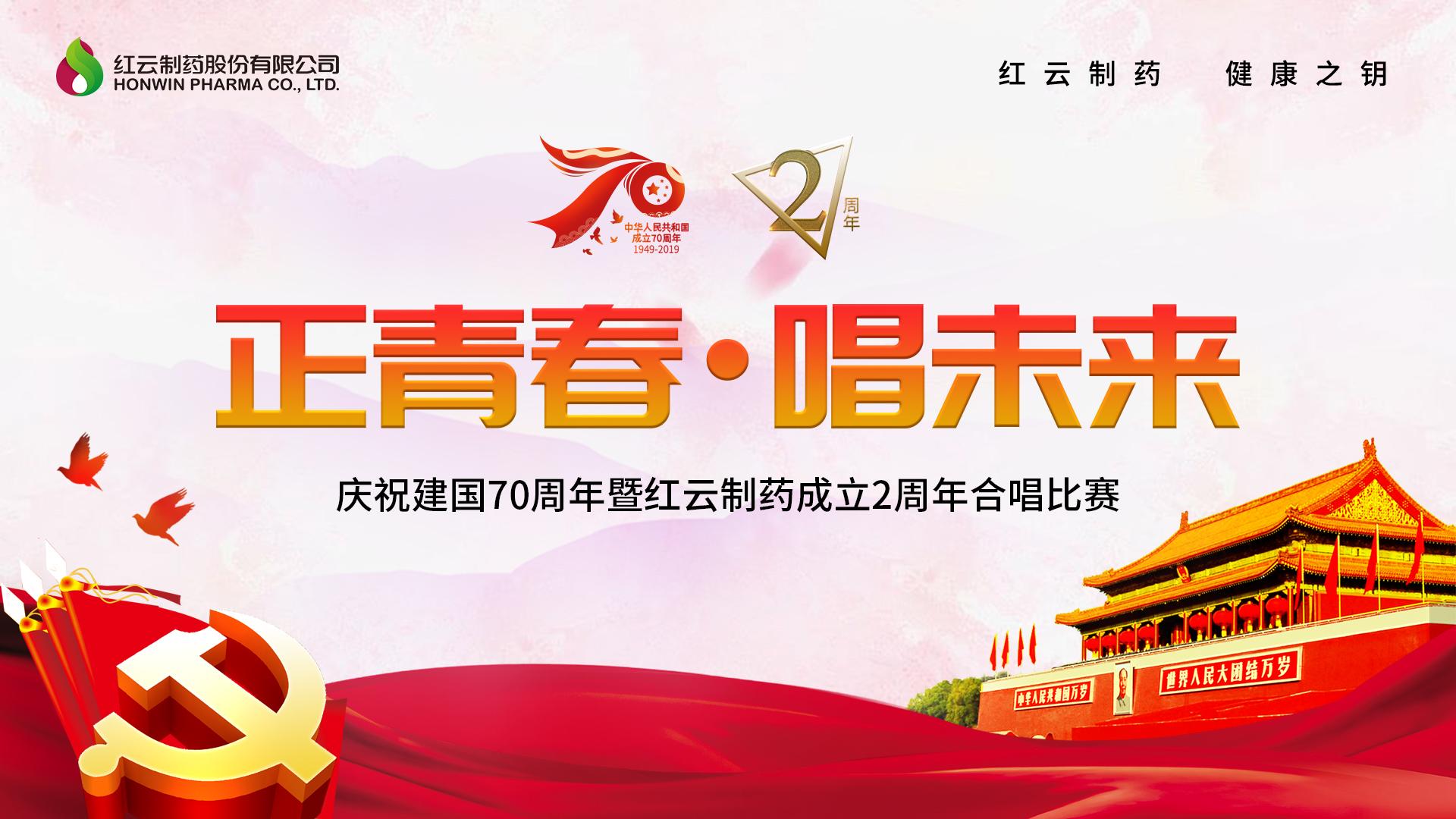 正青春·唱未来——成都向日葵app视频药业组织开展庆祝建国70周年暨红云制药成立2周年合唱比赛