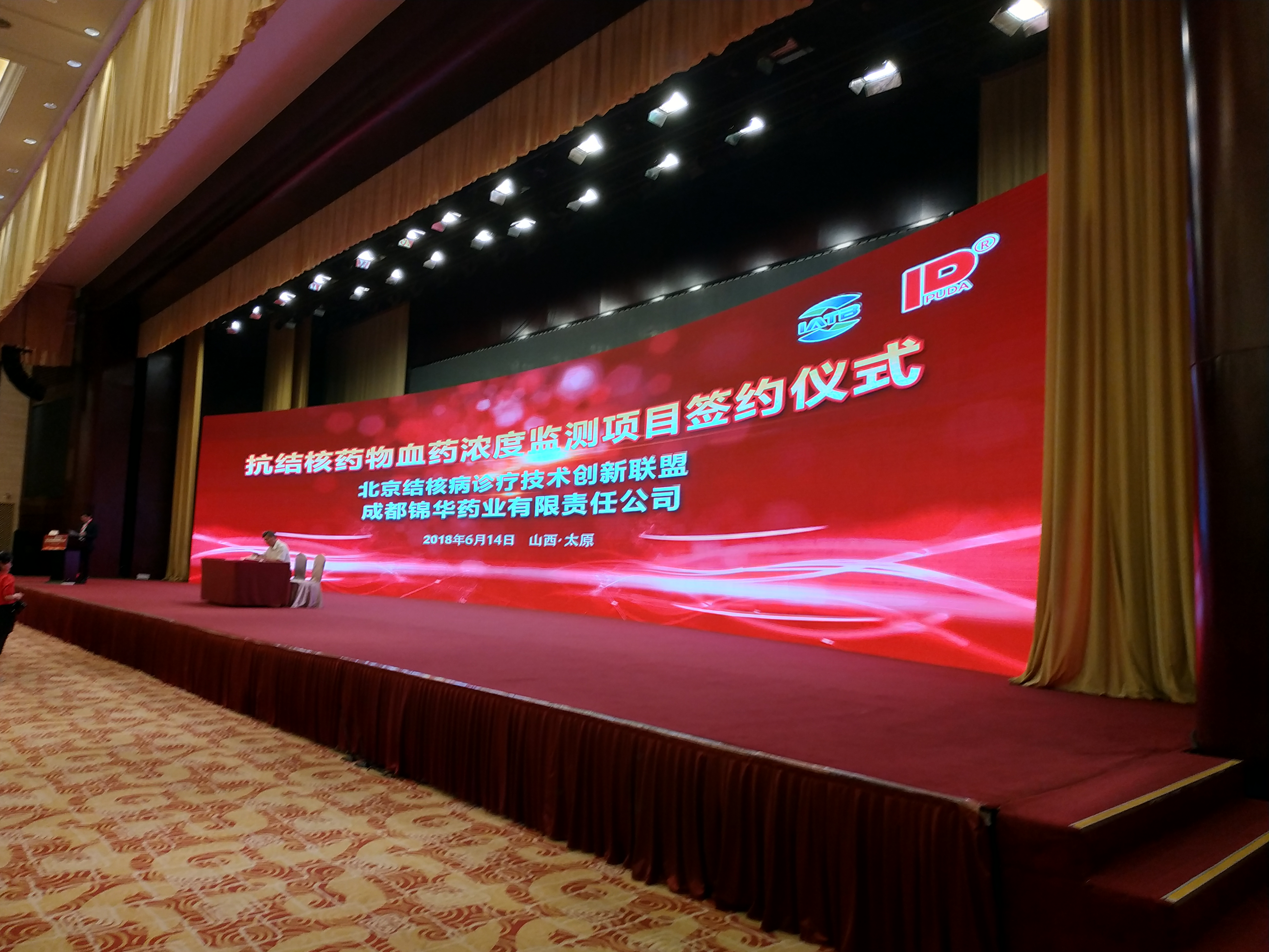 公司与北京结核病诊疗技术创新联盟举行抗结核药物血药浓度监测项目签约仪式